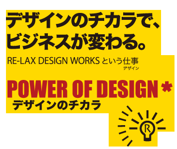POWER OF DESIGN デザインの力